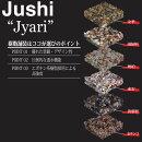 【送料無料】透水樹脂舗装材Jyushiシリーズ01Jyari1平米セットアルビアクト