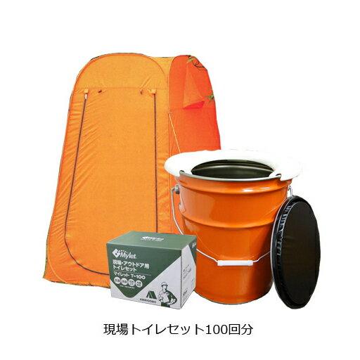 簡易仮設トイレ 現場トイレセット(テント/ペール缶トイレ/トイレ処理剤100回分) まいにち:工事資材通販 ガテンショップ
