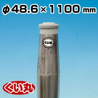 くい丸(48.6φ×1100L)3.0kg在庫品【くい丸】