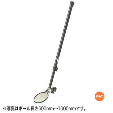点検ミラーライト 180Lmサイド 2 900mm〜2500mm(ポール長さ) サンキョウ・トレーディング