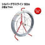 【特価】地中線工具 管内用通線工具 シルバーグラスライン(小型φ7mm) GL-0705RS ジェフコム[フレーム付き DENSAN] [送料無料]