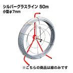 地中線工具 管内用通線工具 シルバーグラスライン(小型φ7mm) GW-0705 ジェフコム[線のみ DENSAN] [送料無料]