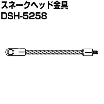 ジョイントパイプクリーナー用 DSH-5258 スネークヘッド金具 ジェフコム
