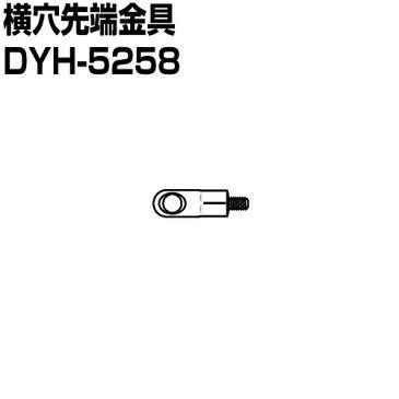 ジョイントパイプクリーナー用 DYH-5258 横穴先端金具 ジェフコム