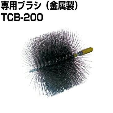 ジョイントパイプクリーナー専用ブラシ(金属製) φ200  TCB-200 ジェフコム