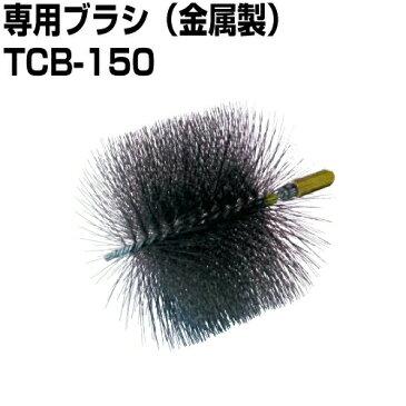 ジョイントパイプクリーナー専用ブラシ(金属製) φ150  TCB-150 ジェフコム
