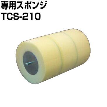 ジョイントパイプクリーナー専用スポンジ φ210  TCS-210 ジェフコム