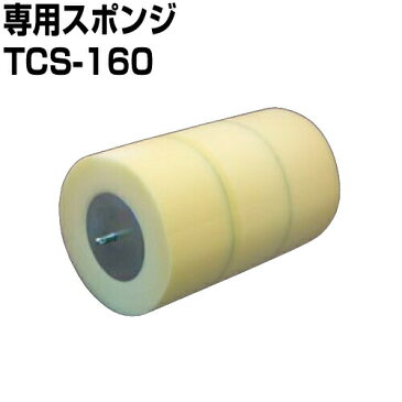 ジョイントパイプクリーナー専用スポンジ φ160  TCS-160 ジェフコム
