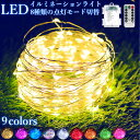 新LEDイルミネーション電飾 600球(シャンパンゴールド)クリスマスライト クリスマスイルミネーション いるみねーしょん 売れ筋
