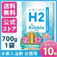 【公式】H2 Bubble エイチツーバブル お徳用◆あす楽◆ポイント10倍◆送料無料◆水素パウダーを入れるだけ。いつものお風呂が「高濃度水素水」の水素風呂に【水素入浴剤】水素入浴料 H2 Bubble(お徳用パック 700g×1袋/30回分)