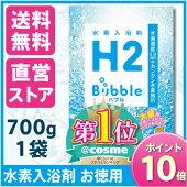 水素入浴料H2Bubbleエイチツーバブル(お徳用パック700g×1袋/30回分)