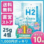 水素入浴料H2Bubbleエイチツーバブル(1000円ポッキリ25g×4包)