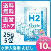 水素入浴料H2Bubbleエイチツーバブル(お試し用パック25g×5包)