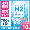 【メーカー直営店】ガウラ 水素水 入浴剤 H2 Bubble◆700g...