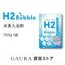 お徳用パック 水素水 入浴剤 H2 Bubble 700g×1袋(30回分)ガウラ直営店 水素入浴料 H2 Bubble エイチツーバブル 送料無料 水素パウダーを入れるだけ 高濃度水素水の水素風呂に