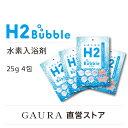 1000円ポッキリ 水素水 入浴剤 H2 Bubble 25g×4包 ガウラ直営店 水素入浴料 H2 Bubble エイチツーバブル 送料無料 水素パウダーを入れるだけ 高濃度水素水の水素風呂に