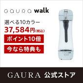 GAURAwalk(ガウラウォーク)ポータブル水素水生成器