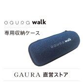 専用ケース(ガウラウォーク用)デニム地ケース携帯用保管ケースGAURAwalkメーカー直営店