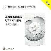お徳用パック水素水入浴剤HGバブルバスパウダー700g×1袋(約30回分)ガウラ直営店水素入浴料送料無料高濃度水素+ヒアルロン酸水素パウダーを入れるだけ高濃度の水素風呂に