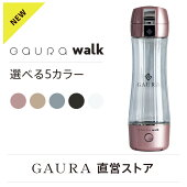 NEWポータブル水素水生成ボトルガウラウォークガウラ直営店GAURAwalk水素水生成器送料無料選べる5カラー日本製