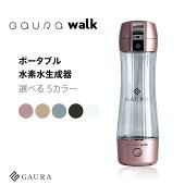 ポータブル水素水生成ボトルガウラウォークガウラ直営店NEWGAURAwalk水素水生成器送料無料選べる5カラー日本製