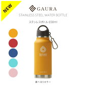GAURAステンレスボトルSTAINLESSSTEELWATERBOTTLE650ml選べる6カラーガウラ直営店