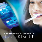 LED付きホワイトニング電動歯ブラシティーブライト
