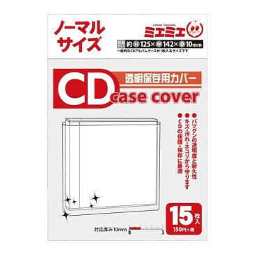 ミエミエ 透明CDケースカバー CD・ノーマルサイズ 15枚入 - メール便対象