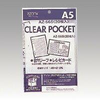 【メール便対象】セキセイ アゾン クリアポケット A5 AZ-555-00