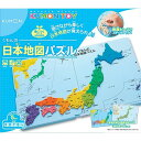 くもん パズル くもんの日本地図パズル 対象年齢 5歳〜 知育玩具 おもちゃ