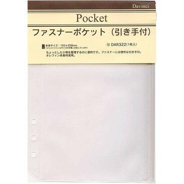 【メール便対象】ダヴィンチ ファスナーポケット DAR322【システム手帳/A5サイズ/リフィル】