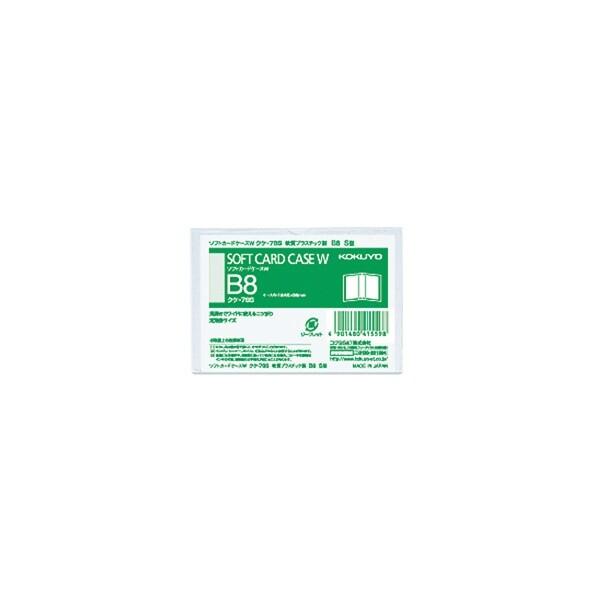 コクヨ ソフトカードケースW 軟質プラスチック製 B8 S型(タテ) - メール便対象
