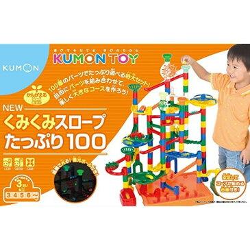 【送料無料】くみくみスロープたっぷり100 31種類100個のパーツで迫力満点 くもん出版 知育玩具 パズル ブロック おもちゃ
