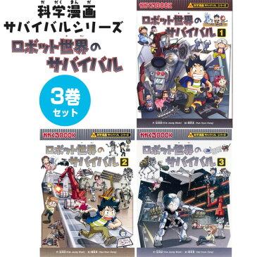 朝日新聞出版 ガガくるBOOK 科学漫画サバイバルシリーズ ロボット世界のサバイバル 3巻セット - メール便不可