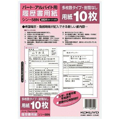 コクヨ 履歴書用紙(多枚数) 【パート・アルバイト用】B5 10枚 シン-58N - メール便対象