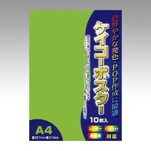 【メール便対象】ササガワ ケイコーポスター A4判 緑 13-3186
