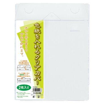 菅公工業 色紙を入れるクリアカバー 2枚入 ケ298【メール便不可】