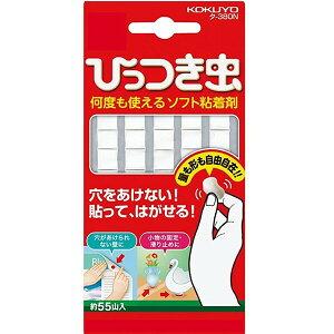【メール便対象】コクヨ プリットひっつき虫 合成ゴム製55山入り [タ-380]