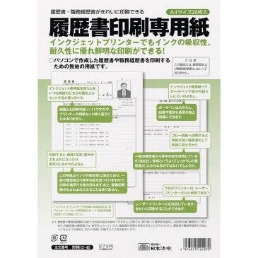 日本法令 労務 12-40 履歴書印刷専用紙 - メール便対象