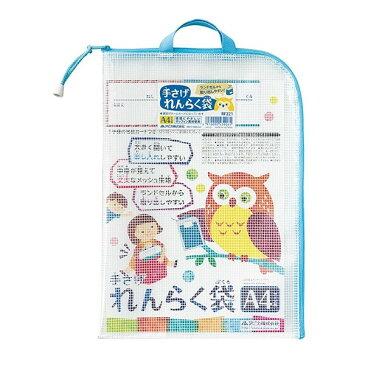 【メール便対象】連絡袋 ランドセルから取り出しやすい 手さげ れんらく袋 A4サイズ用 小学校
