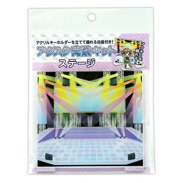 【メール便対象】コアデ アクスタ背景キット ステージ ... アクリルキーホルダーを飾れる