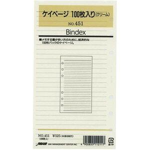 Bindex バインデックス システム手帳 リフィル バイブルサイズ ケイページ100枚入り(クリーム) 451 - メール便対象
