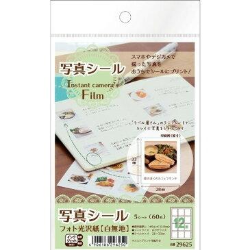 エーワン 写真シール フォト光沢紙(白無地) Instant camera's Film 12面 5シート - メール便対象
