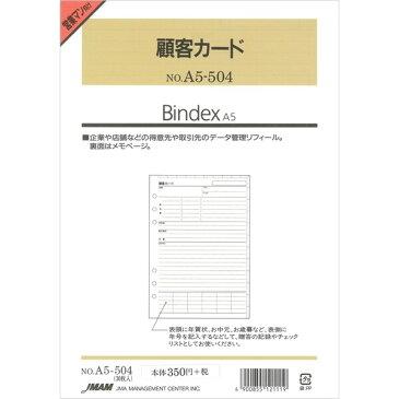 【メール便対象】Bindex バインデックス システム手帳 リフィル A5 顧客カード A5-504