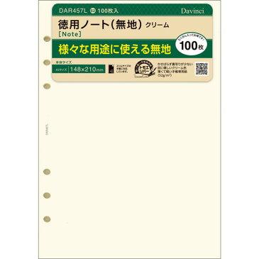 【メール便対象】Davinci ダヴィンチ 徳用ノート 無地 クリーム DAR457L【システム手帳 A5サイズリフィル】