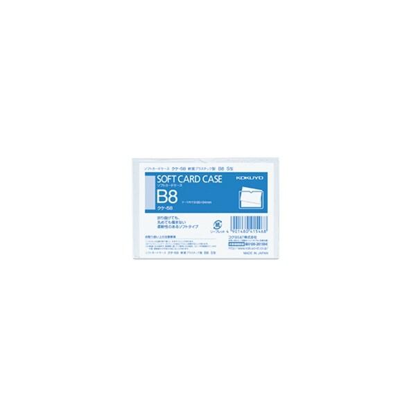 コクヨ カードケース 軟質 ソフト B8 - メール便対象