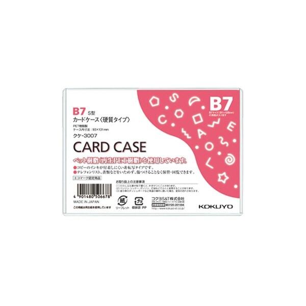 コクヨ カードケース 環境対応 硬質 ハード B7 - メール便対象