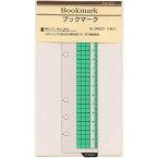 【メール便対象】ダ・ヴィンチ ブックマーク DR221【システム手帳リフィル】【バイブル(聖書)サイズ】Davinci