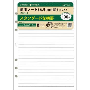 【メール便対象】ダ・ヴィンチ 徳用ノート 横罫6.5mm ホワイト DAR455【システム手帳 A5サイズリフィル】Davinci