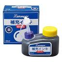 【メール便対象】シヤチハタ X補充インキ XLR-30 紫...